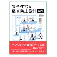 『集合住宅の騒音防止設計入門』建築音響共同研究機構 編