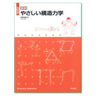 『改訂版 図説 やさしい構造力学』浅野清昭 著