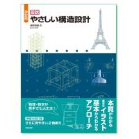 『改訂版 図説 やさしい構造設計』浅野清昭 著