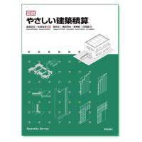 『図説 やさしい建築積算』渡邉浩文・生島宣幸 編著
