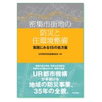 『密集市街地の防災と住環境整備 実践にみる 15 の処方箋』 UR 密集市街地整備検討会編著