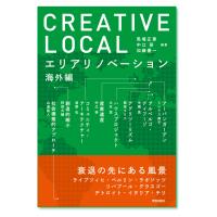 『CREATIVE LOCAL エリアリノベーション海外編』馬場正尊ほか 編著