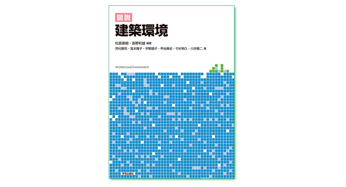 『図説 建築環境』松原斎樹・長野和雄 編著