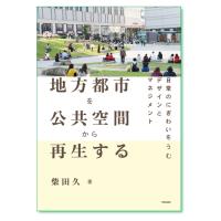 『地方都市を公共空間から再生する 日常のにぎわいをうむデザインとマネジメント』柴田久 著