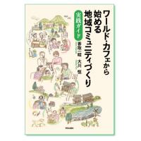 『ワールド・カフェから始める地域コミュニティづくり』香取一昭・大川恒 著
