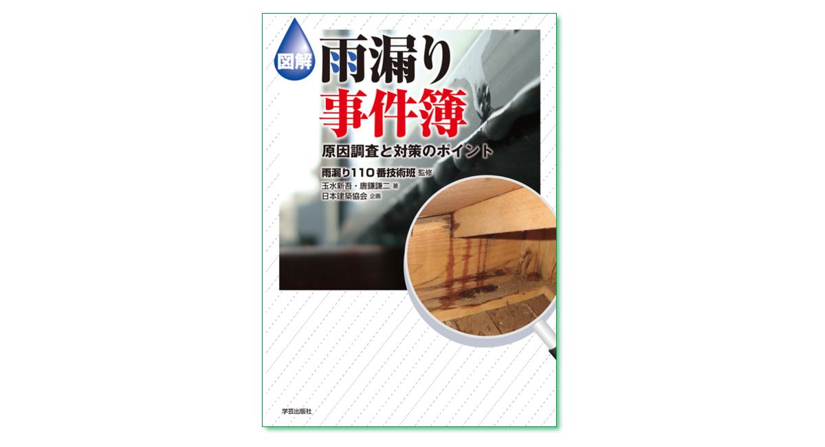 『図解 雨漏り事件簿 原因調査と対策のポイント』玉水新吾・唐鎌謙二 著