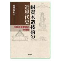 『耐震木造技術の近現代史 伝統木造家屋の合理性』西澤英和 著