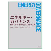 『エネルギー・ガバナンス 地域の政策・事業を支える社会的基盤』