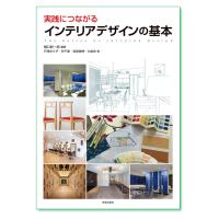 『実践につながる インテリアデザインの基本』橋口新一郎 編著