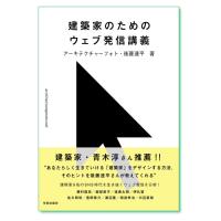 『建築家のためのウェブ発信講義』アーキテクチャーフォト・後藤連平 著