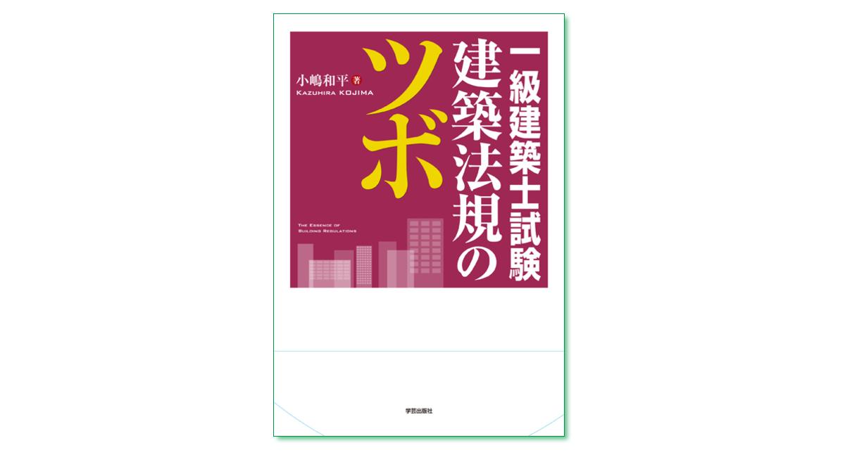 『一級建築士試験 建築法規のツボ』小嶋和平 著