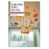『伝統の技を世界で売る方法 ローカル企業のグローバル・ニッチ戦略』西堀耕太郎 著