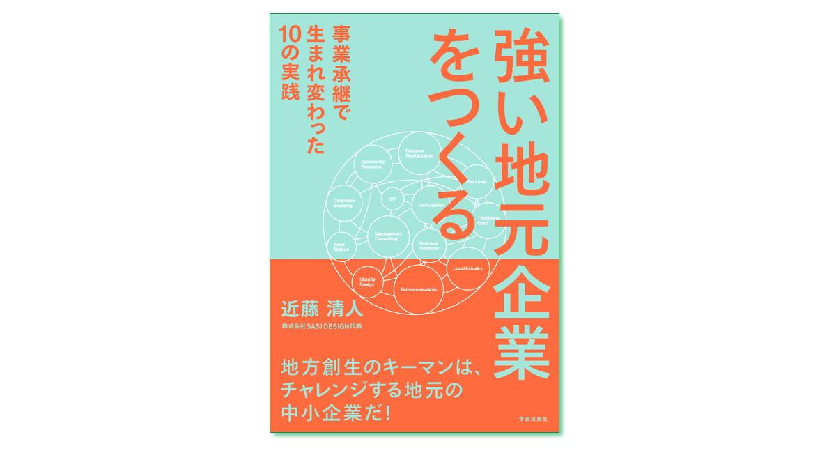『強い地元企業をつくる 事業承継で生まれ変わった10の実践』近藤清人著