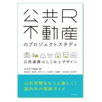 『公共R不動産のプロジェクトスタディ 公民連携のしくみとデザイン』公共R不動産 編/馬場正尊ほか 著
