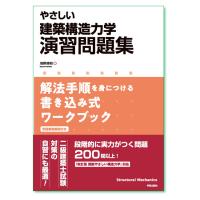 『やさしい 建築構造力学演習問題集 解法手順を身につける書き込み式ワークブック』浅野清昭 著