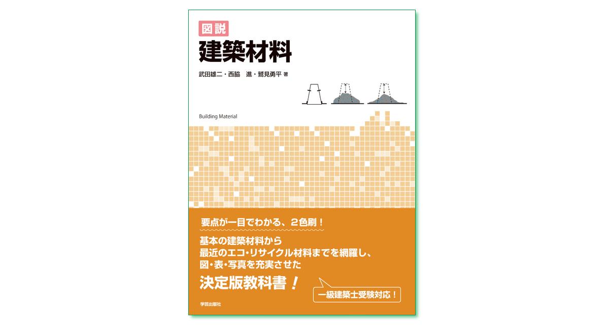 『図説 建築材料』武田雄二・西脇進・鷲見勇平 著