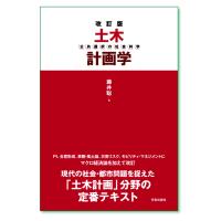 『改訂版 土木計画学 公共選択の社会科学』藤井 聡 著