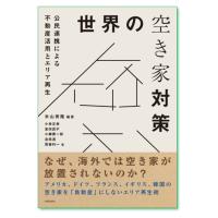 『世界の空き家対策 公民連携による不動産活用とエリア再生』米山秀隆 編著