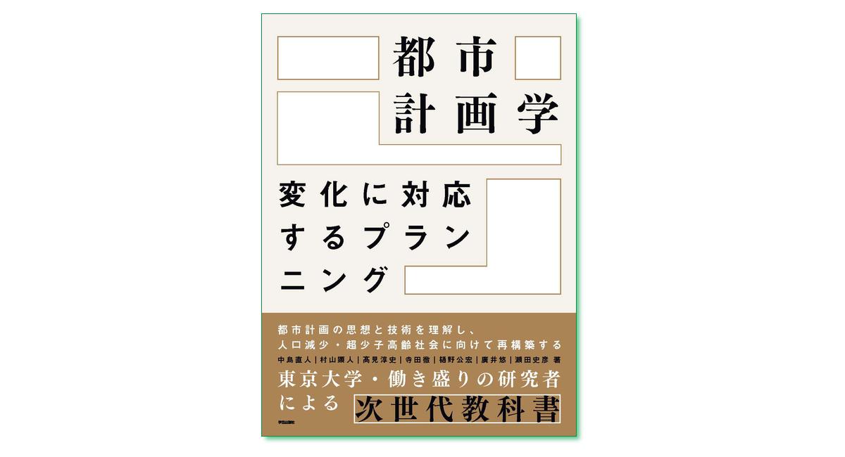 『都市計画学 変化に対応するプランニング』中島直人・村山顕人ほか 著