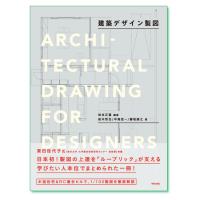 『建築デザイン製図』松本正富 編著/政木哲也・半海宏一・鯵坂誠之 著