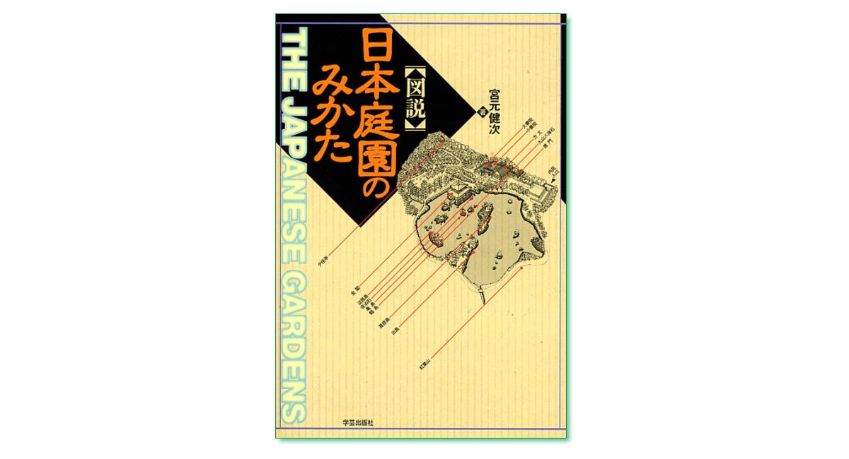 『図説 日本庭園のみかた』宮元健次 著