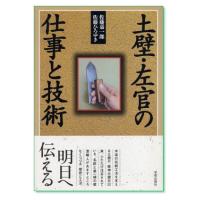 『土壁・左官の仕事と技術』佐藤嘉一郎・佐藤ひろゆき 著
