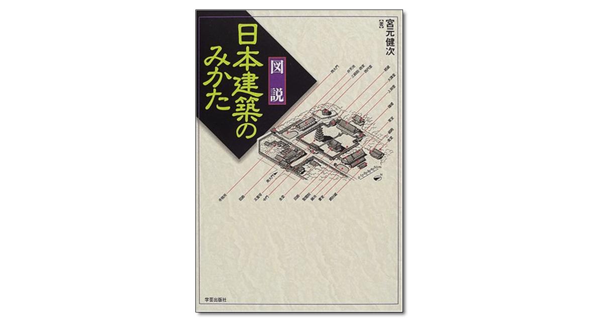 『図説 日本建築のみかた』宮元健次 著