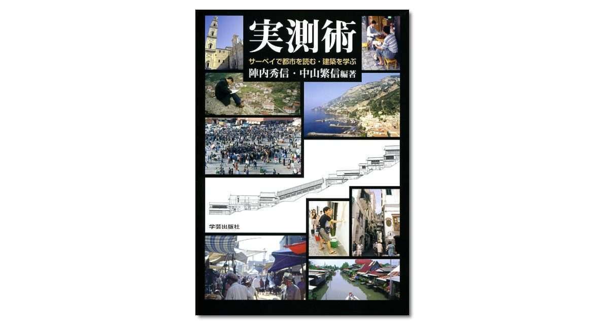 『実測術 サーベイで都市を読む・建築を学ぶ』陣内秀信・中山繁信 編著