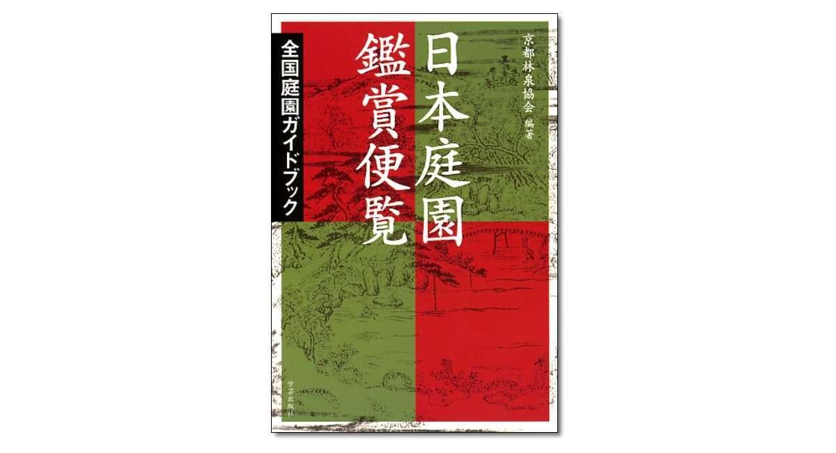 『日本庭園鑑賞便覧 全国庭園ガイドブック』京都林泉協会 編著