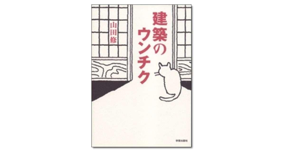 『建築のウンチク』山田 修 著