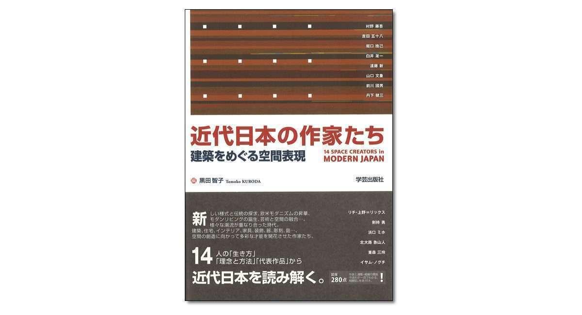 『近代日本の作家たち 建築をめぐる空間表現』黒田智子 編