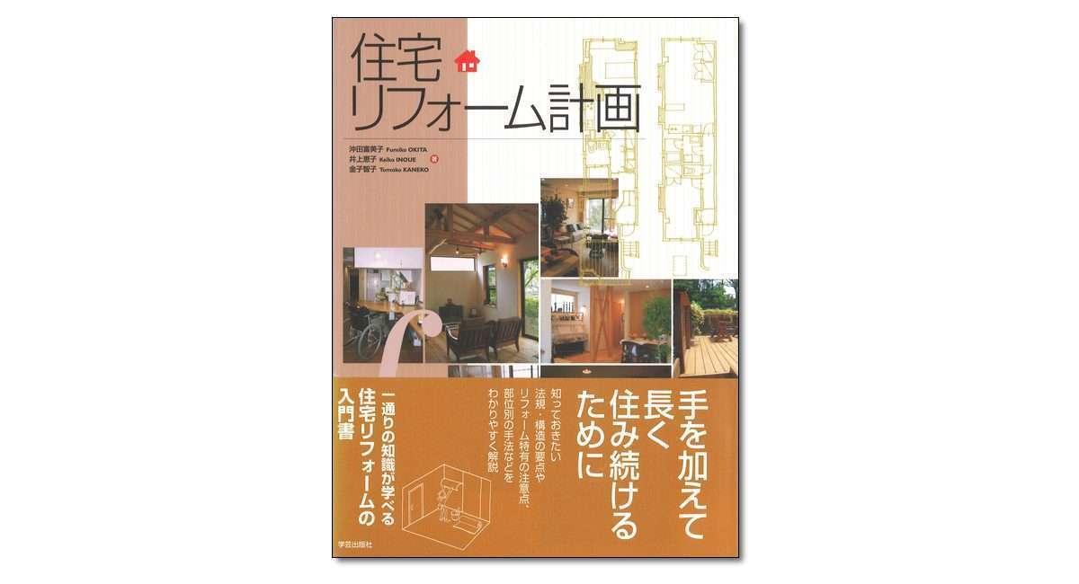 『住宅リフォーム計画』沖田富美子・井上恵子・金子智子 著
