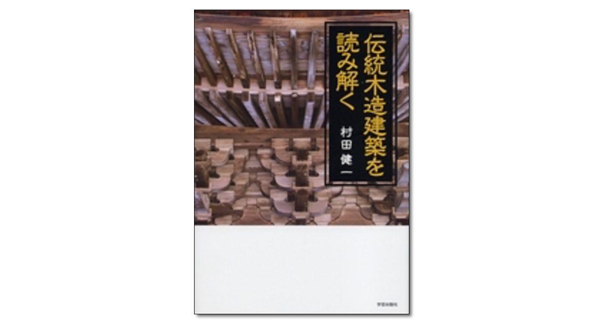 『伝統木造建築を読み解く』村田健一 著