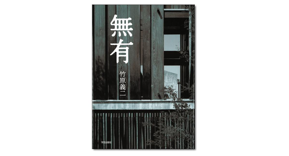 『無有』竹原義二 著/絹巻豊 写真