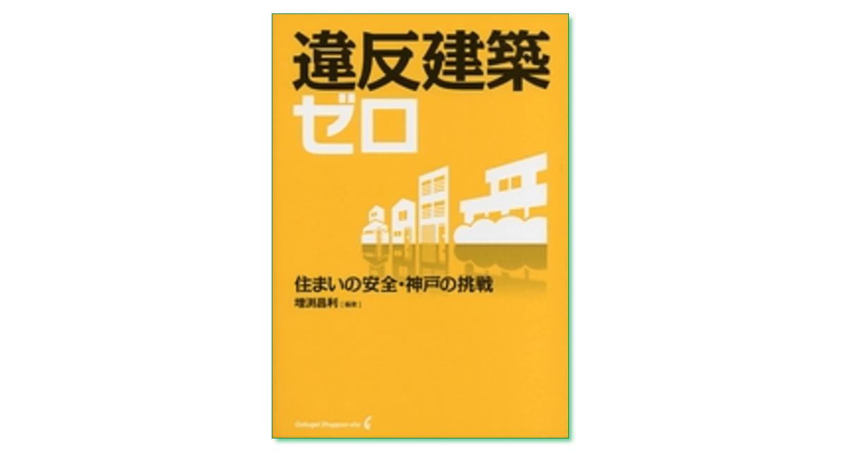 『違反建築ゼロ 住まいの安全・神戸の挑戦』増渕昌利 編著