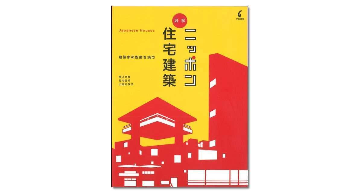 『図解ニッポン住宅建築 建築家の空間を読む』尾上亮介・竹内正明・小池志保子 著