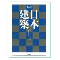 『新訂 日本建築』妻木靖延 著/渋谷五郎・長尾勝馬 原著