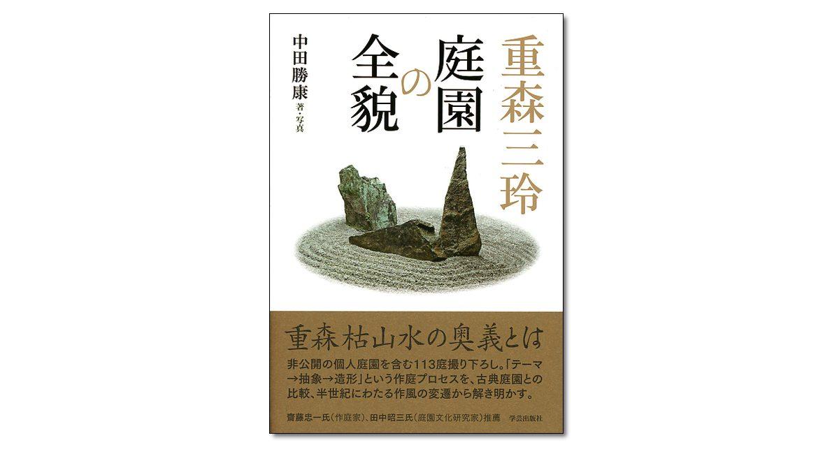 『重森三玲 庭園の全貌』中田勝康 著/写真