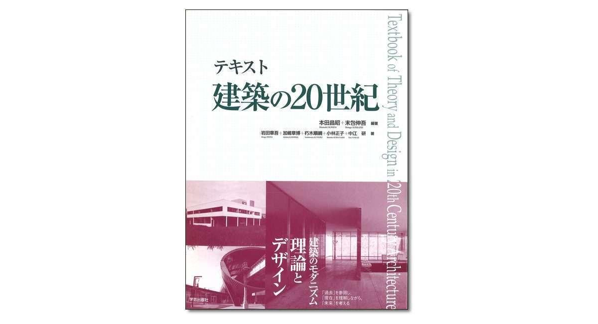 『テキスト建築の20世紀』本田昌昭・末包伸吾 編著