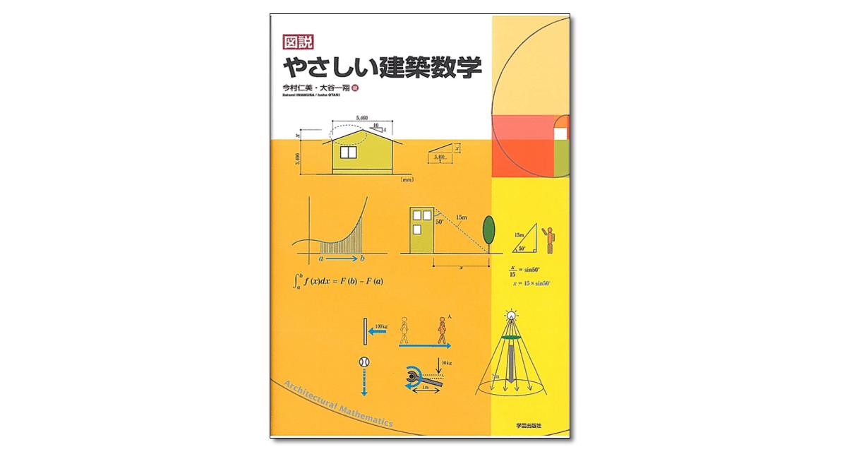 『図説 やさしい建築数学』今村仁美・大谷一翔 著