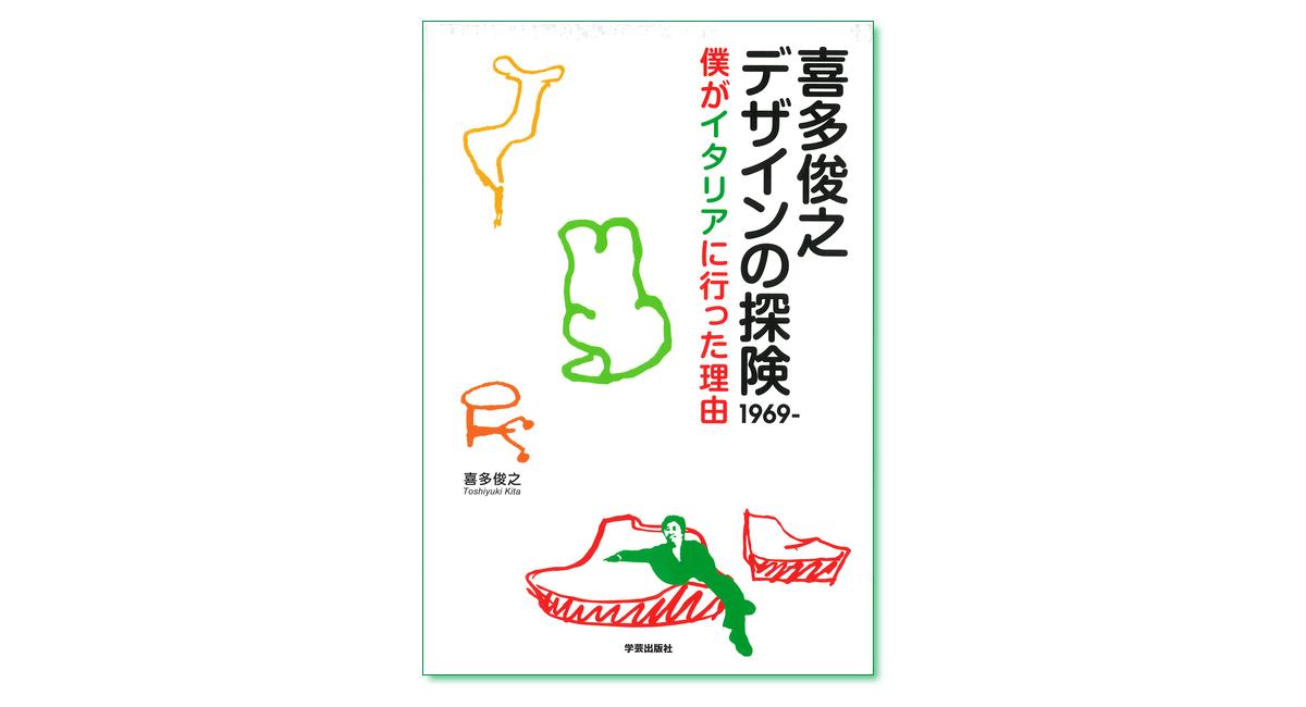 『喜多俊之 デザインの探険1969- 僕がイタリアに行った理由』喜多俊之 著
