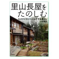 『里山長屋をたのしむ エコロジカルにシェアする暮らし』山田貴宏 著