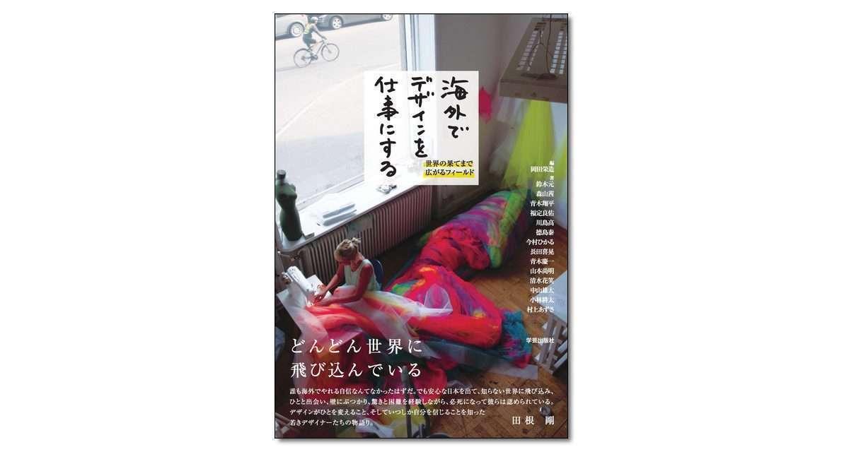 『海外でデザインを仕事にする 世界の果てまで広がるフィールド』岡田栄造 編
