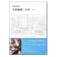 『中村好文 百戦錬磨の台所 vol.1』