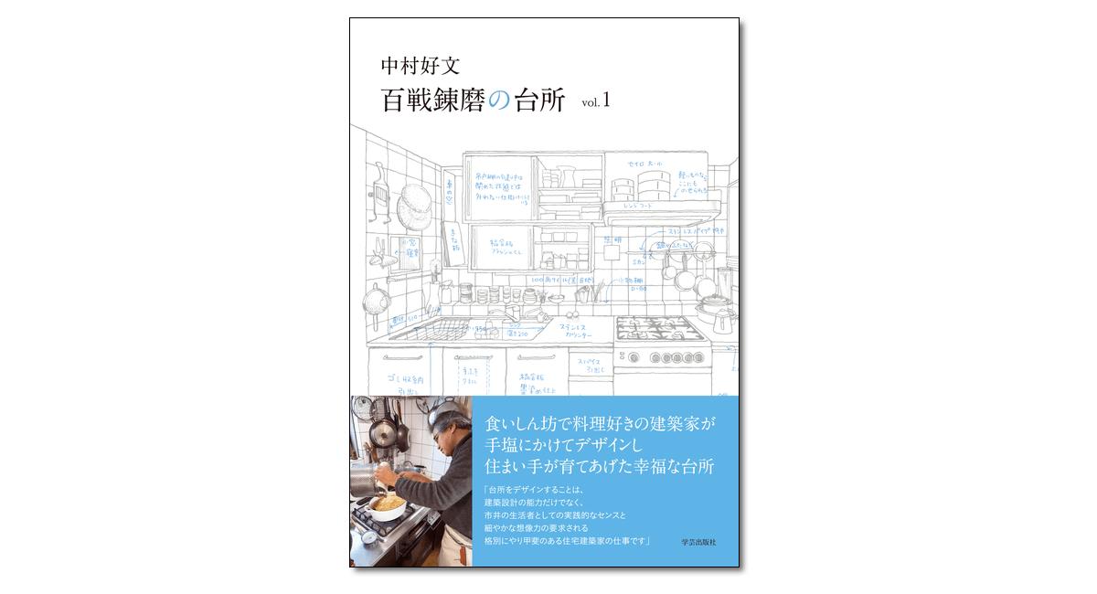 『中村好文 百戦錬磨の台所 vol.1』中村好文 著