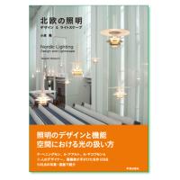 『北欧の照明 デザイン&ライトスケープ』 小泉隆 著
