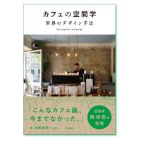『カフェの空間学 世界のデザイン手法』 加藤匡毅・Puddle 著
