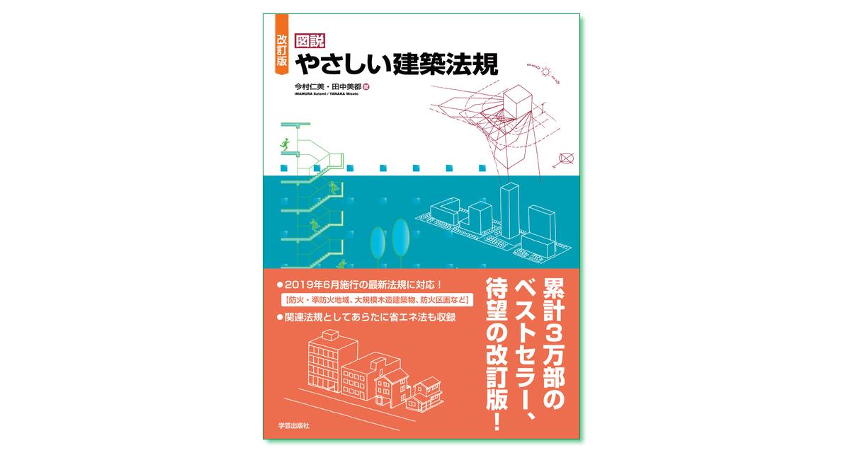 『改訂版 図説 やさしい建築法規』今村仁美・田中美都 著