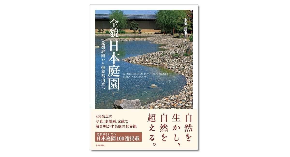 『全貌 日本庭園 象徴庭園から抽象枯山水へ』中田勝康 著・写真