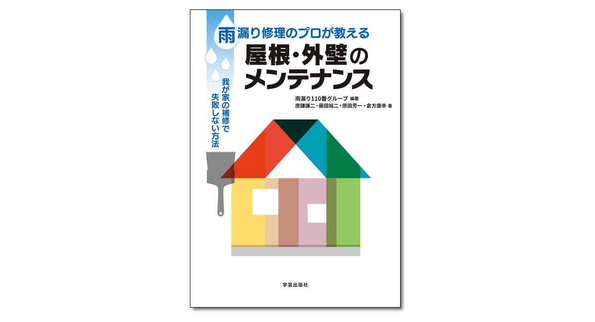 『雨漏り修理のプロが教える 屋根・外壁のメンテナンス 我が家の補修で失敗しない方法』雨漏り110番グループ 編著